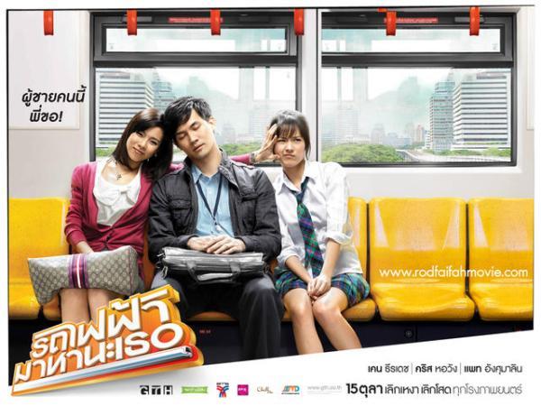 Image result for Bangkok Traffic (Love) Story